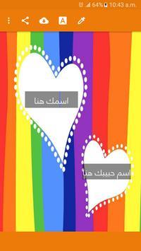 اكتب اسمك واسم حبيبك على صورة 2018 screenshot 14