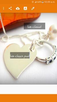 اكتب اسمك واسم حبيبك على صورة 2018 screenshot 17