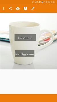 اكتب اسمك واسم حبيبك على صورة 2018 screenshot 18
