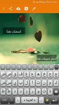 اكتب اسمك واسم حبيبك على صورة 2018 screenshot 19