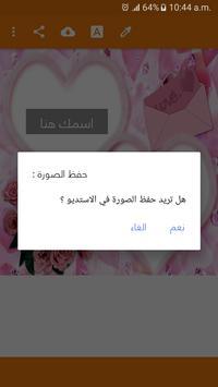 اكتب اسمك واسم حبيبك على صورة 2018 screenshot 23