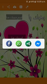 اكتب اسمك واسم حبيبك على صورة 2018 screenshot 7
