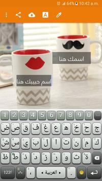 اكتب اسمك واسم حبيبك على صورة 2018 screenshot 9