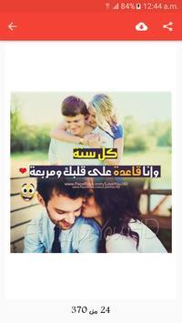 احبك وكفى بدون نت 截圖 14