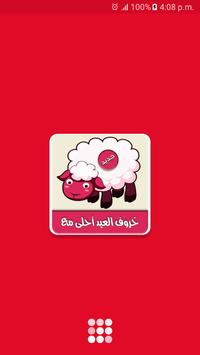 خروف العيد احلى مع - معايدة العيد poster