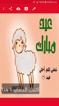 خروف العيد احلى مع - معايدة العيد apk screenshot