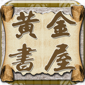 黄金书屋 icon