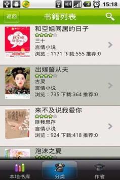 黄金书屋 apk screenshot