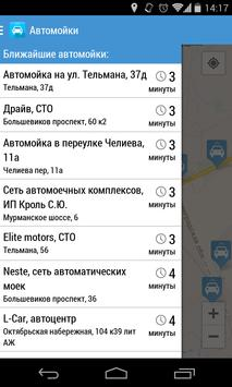 Автомойки screenshot 3