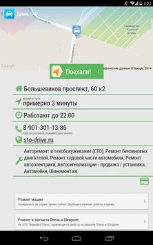 Автомойки screenshot 1