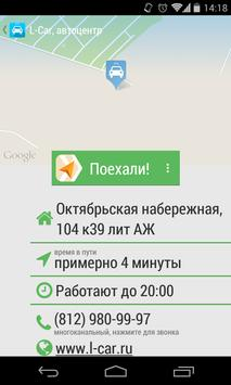Автомойки screenshot 4
