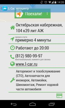 Автомойки screenshot 5