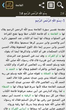 تفسير القرآن لابن كثير poster