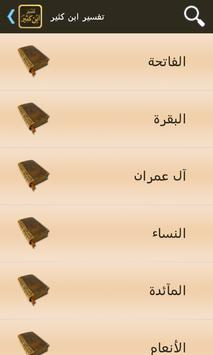 تفسير القرآن لابن كثير screenshot 1