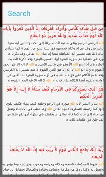تفسير القرآن لابن كثير screenshot 3