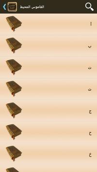 القاموس المحيط apk screenshot