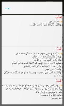 القاموس المحيط screenshot 3