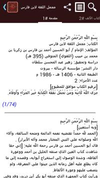 مجمل اللغة لابن فارس poster