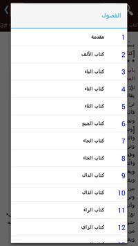 مجمل اللغة لابن فارس screenshot 1