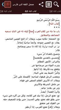 مجمل اللغة لابن فارس screenshot 2