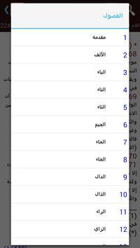 معجم الفروق اللغوية screenshot 1