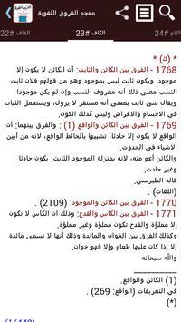 معجم الفروق اللغوية screenshot 2