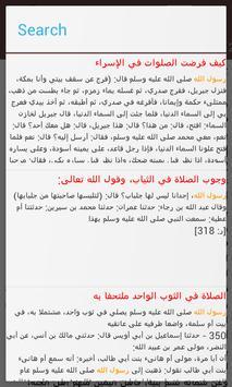 صحيح البخاري screenshot 4