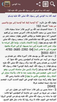 صحيح البخاري poster