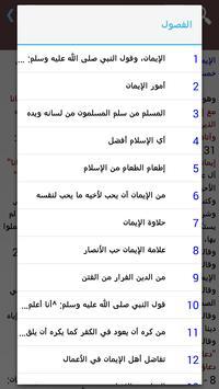 صحيح البخاري screenshot 3