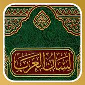 لسان العرب icon