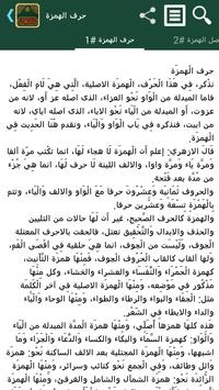 لسان العرب poster