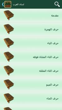 لسان العرب screenshot 1