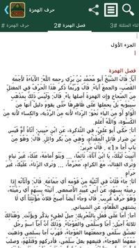 لسان العرب screenshot 2