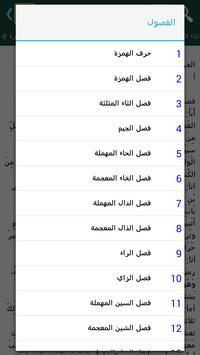 لسان العرب apk screenshot