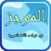 الموجز في قواعد اللغة العربية icon