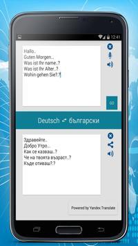 Bulgarian German Translator Apk App تنزيل مجاني لأجهزة Android