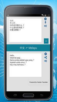 Malay Chinese Translator poster