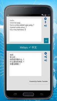 Malay Chinese Translator screenshot 1