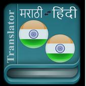 Marathi Hindi Translator icon