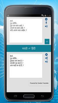 Marathi Hindi Translator poster