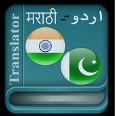 Marathi Urdu Translator icon