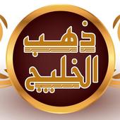 Gold Gulf icon