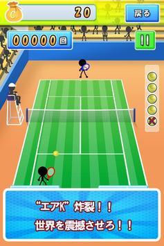 豪快ショット連発!ストレス発散テニスゲーム 「エアK」 poster