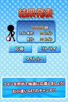 豪快ショット連発!ストレス発散テニスゲーム 「エアK」 apk screenshot