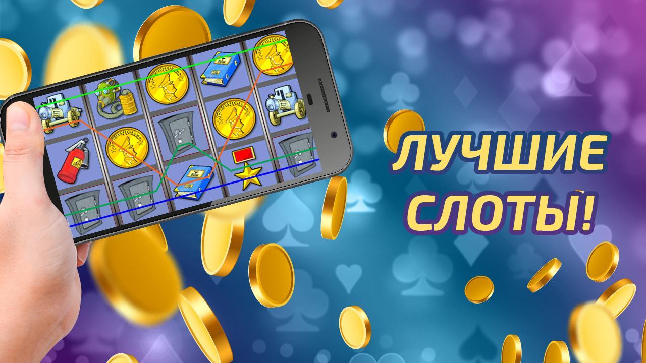 Игровые автоматы сейфы скачать на телефон покер игра скачать онлайн бесплатно