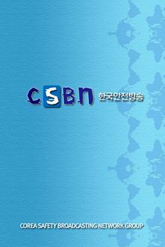 한국안전방송 poster