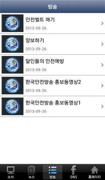 한국안전방송 apk screenshot