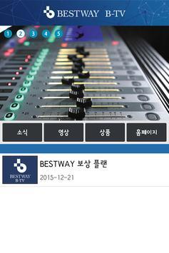 BestWayTV screenshot 1