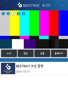BestWayTV screenshot 2