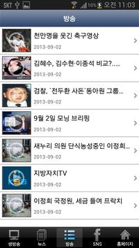 KSB 한국스마트방송 apk screenshot
